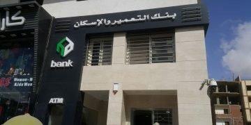 بنك الاسكان والتعمير